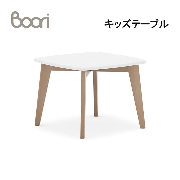 Boori ブーリ Thetis 正方形キッズテーブル BK-THSQT 【送料無料※北海道・沖縄県・離島は除く】 【代金引換対象外】