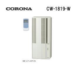 コロナ Corona ウインドエアコン CW-1819-W シティホワイト 冷房専用 【送料無料 ※北海道・沖縄県・離島は除く】