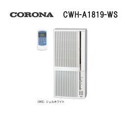 コロナ Corona ウインドエアコン CWH-A1819-WS シェルホワイト 冷暖房兼用 【送料無料 ※北海道・沖縄県・離島は除く】