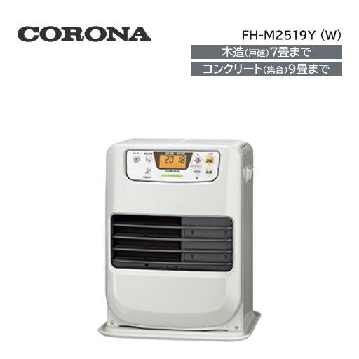 コロナ 2019年度モデル 石油ファンヒーター FH-M2519Y (W) シェルホワイト ◆送料無料(沖縄県・離島・遠隔地を除く)
