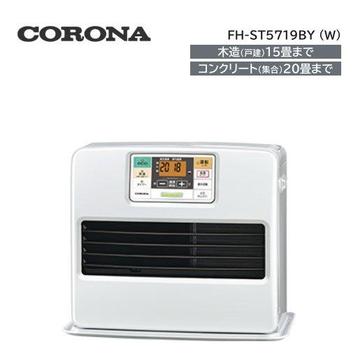 コロナ 2019年度モデル 石油ファンヒーター FH-ST5719BY (W) パールホワイト ◆送料無料(沖縄県・離島・遠隔地を除く)