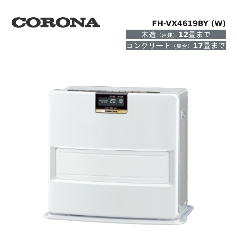 コロナ 2019年度モデル 石油ファンヒーター FH-VX4619BY (W) パールホワイト VXシリーズ ◆送料無料(沖縄県・離島・遠隔地を除く)