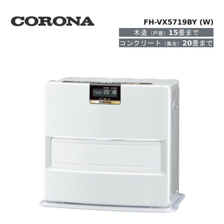 コロナ 2019年度モデル 石油ファンヒーター FH-VX5719BY (W) パールホワイト VXシリーズ ◆送料無料(沖縄県・離島・遠隔地を除く)