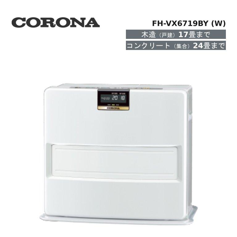 コロナ 2019年度モデル 石油ファンヒーター FH-VX6719BY (W) パールホワイト VXシリーズ ◆送料無料(沖縄県・離島・遠隔地を除く)