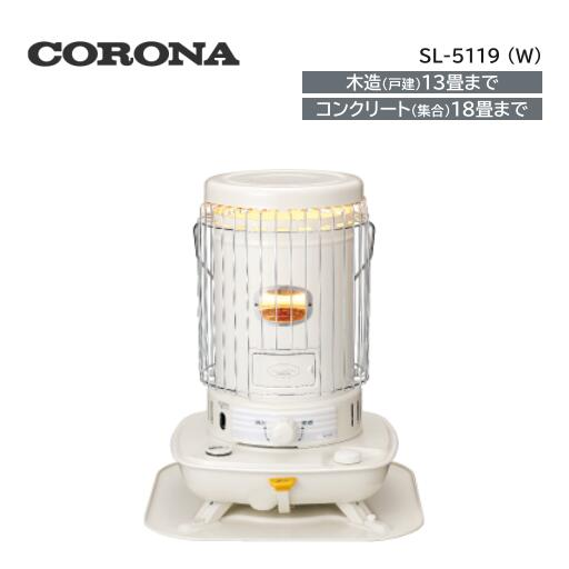 コロナ 2019年度モデル 石油ストーブ(対流型) SL-5119 (W) ◆送料無料(沖縄県・離島・遠隔地を除く)