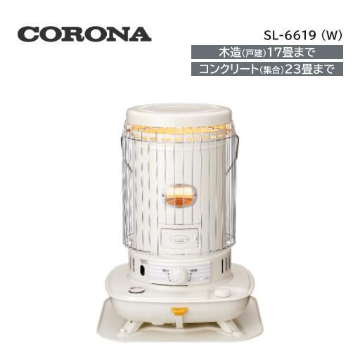 コロナ 2019年度モデル 石油ストーブ(対流型) SL-6619 (W) ◆送料無料(沖縄県・離島・遠隔地を除く)