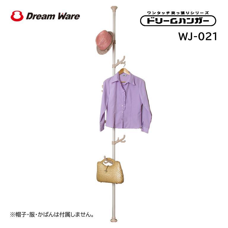 【送料無料】ドリームハンガー WJ-021WH/PKBE ホワイト/ピンクベージュ ポールハンガー ドリームウェア