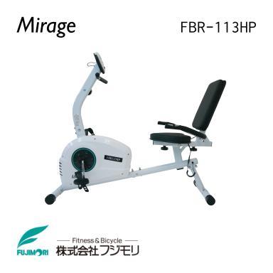 Mirage リカンベントバイク FBR-113HP