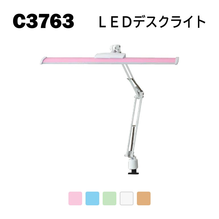 浜本工芸 2019年モデル C3763 LEDデスクライト C3763P/BL/G/W/WD ◆代引き不可