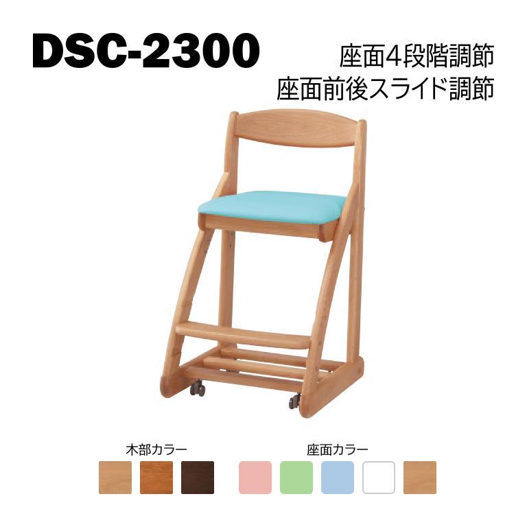 浜本工芸 2019年モデル デスクチェア 木製チェア DSC-2304/2300/2308 ◆開梱設置無料 ◆代引き不可