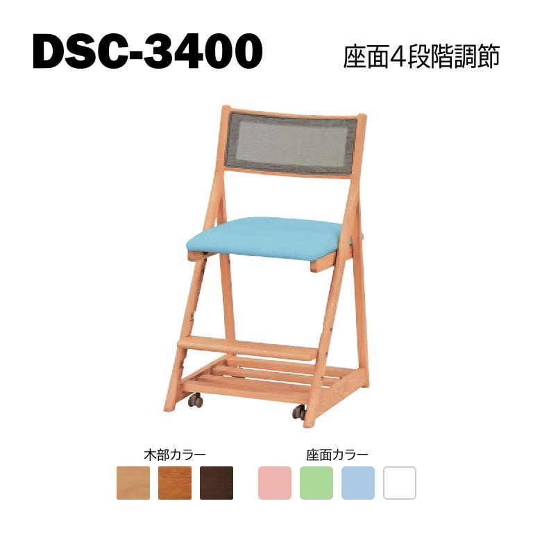 浜本工芸 2020年モデル デスクチェア 木製チェア DSC-3404/3400/3408 ◆開梱設置無料 ◆代引き不可