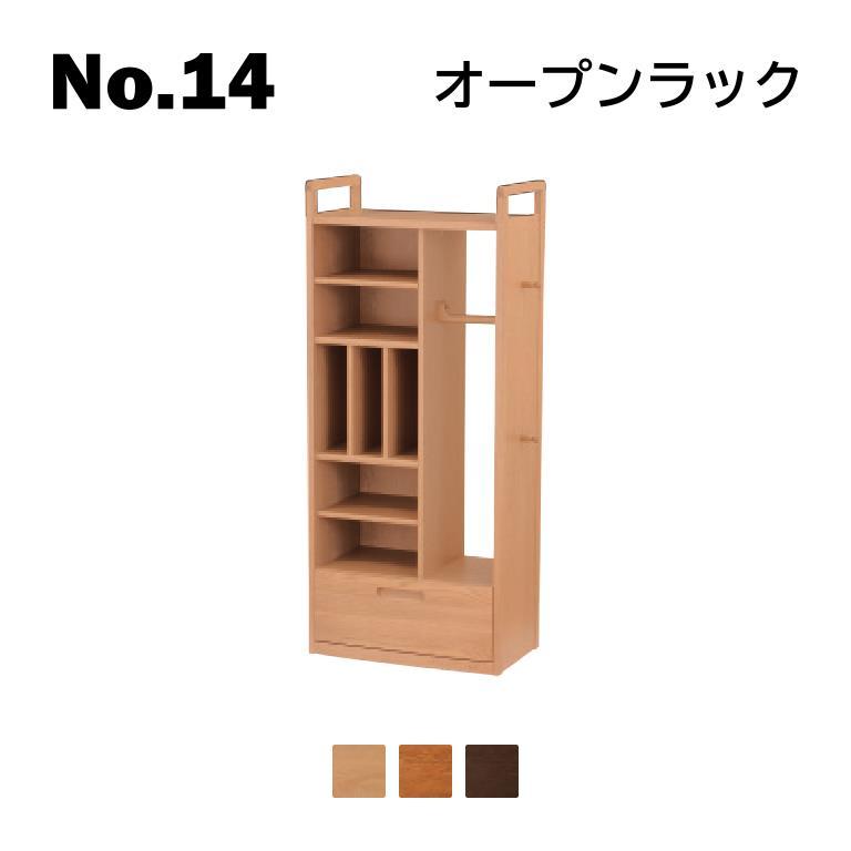 浜本工芸 2020年モデル No.14 オープンラック No.1404/1400/1408 ◆開梱設置無料 ◆代引き不可