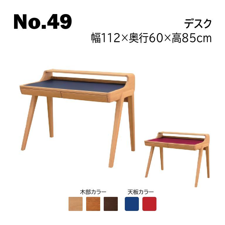 浜本工芸 2020年モデル No.49 デスク 幅112cm No.4984/4980/4988 B/R ◆開梱設置無料 ◆代引き不可