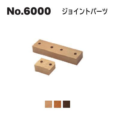 浜本工芸 2019年モデル No.6000 デスクユニット ジョイントパーツ No.6004/6000/6008 ◆開梱設置無料 ◆代引き不可