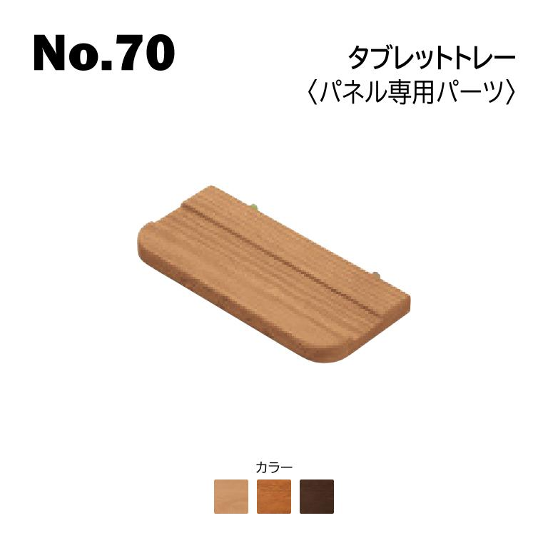 浜本工芸 2020年モデル タブレットトレー パネル専用パーツ No.7004/7000/7008タブレットトレー ◆代引き不可