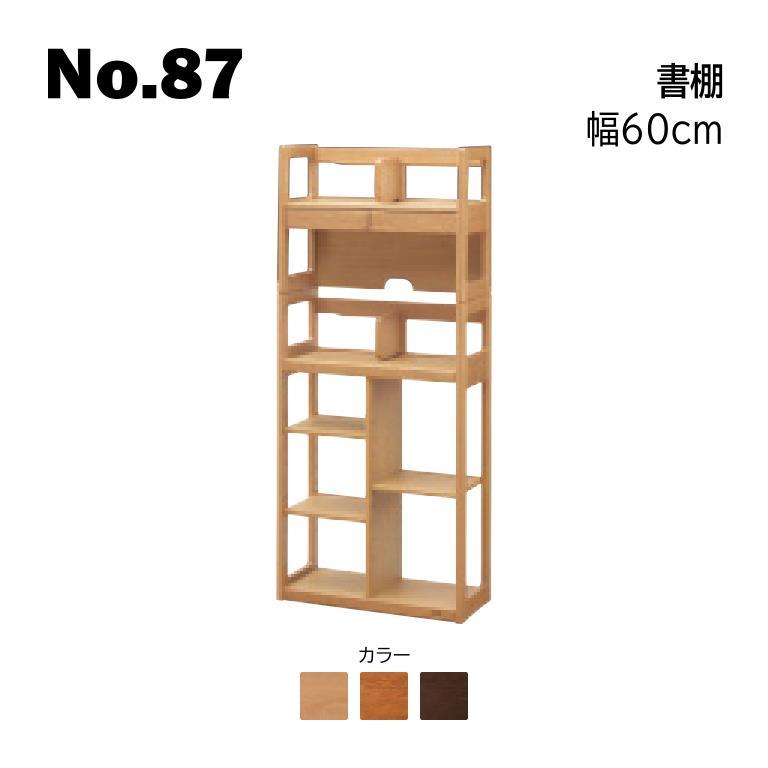 浜本工芸 2020年モデル 書棚 幅60cm No.8704/8700/8708書棚B ◆開梱設置無料 ◆代引き不可