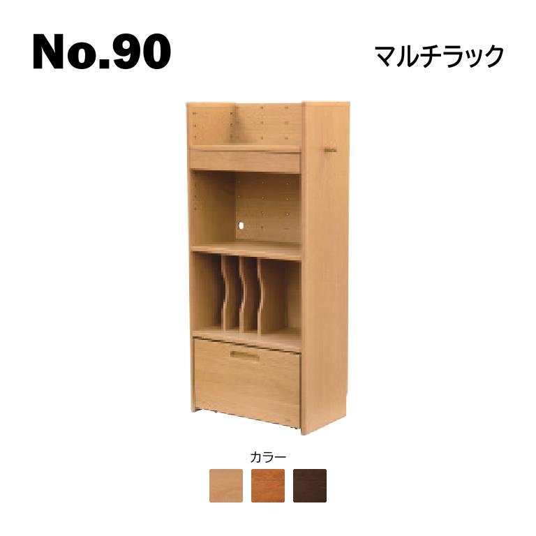 浜本工芸 2020年モデル No.90 マルチラック No.9000/9004/9008 ◆開梱設置無料 ◆代引き不可