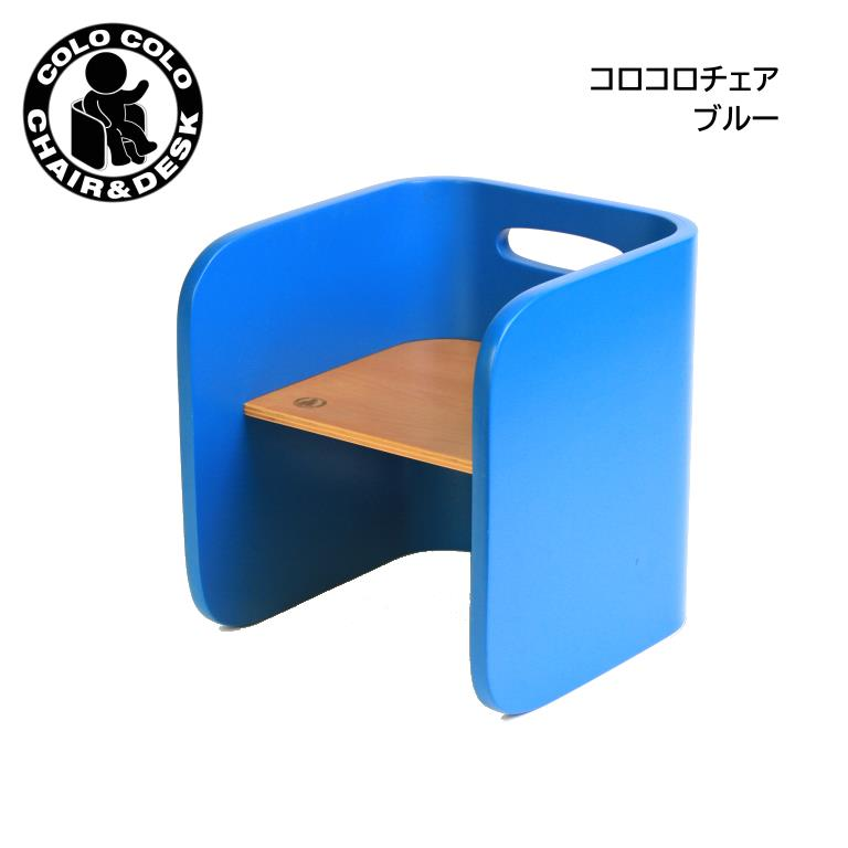 Hoppl ホップル コロコロチェア ブルー CL-CHAIR-BL