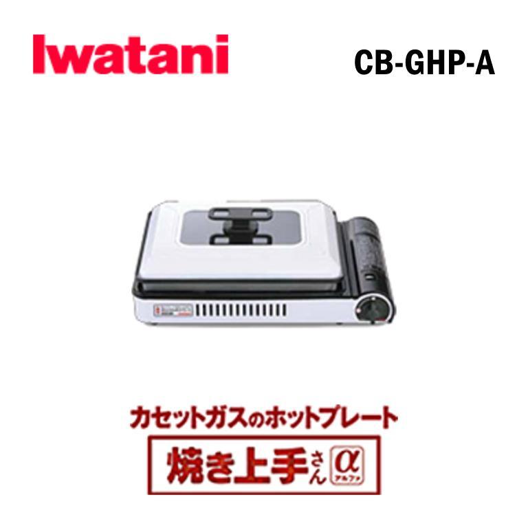 【代引手数料無料】イワタニ CB-GHP-A カセットガスホットプレート 焼き上手さんα(アルファ) Iwatani【カセットガス別売】