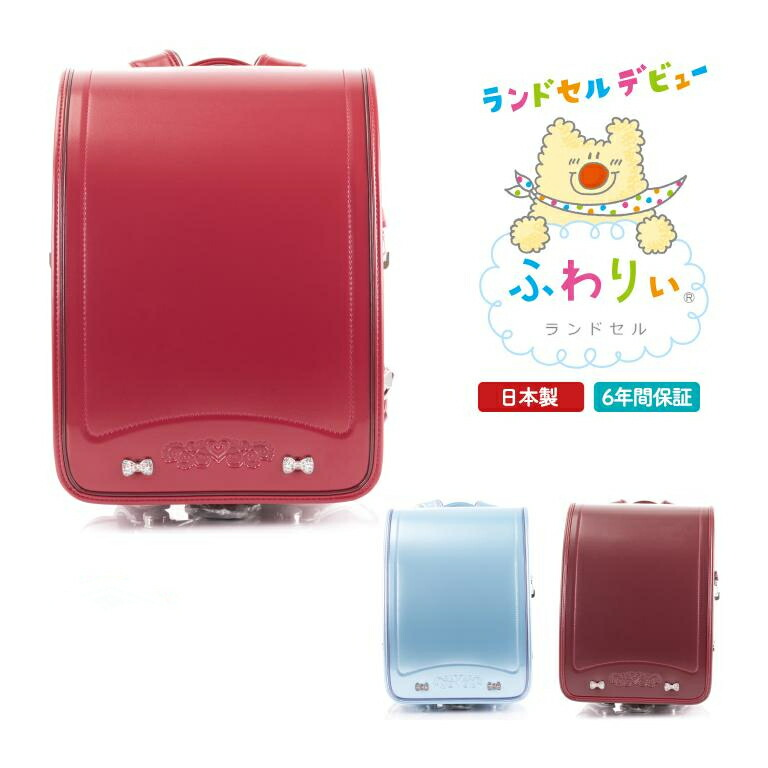 【型落ち:2019年モデル】協和 ふわりぃプレミアムコンパクト ランドセル 女の子用 A4フラットファイル対応