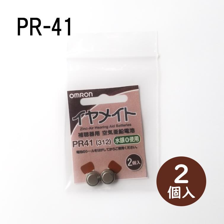 【送料無料】オムロン 補聴器用 空気亜鉛電池 PR41(312) 2個入り 1.4V イヤメイト【ポスト配送】【代引対象外】