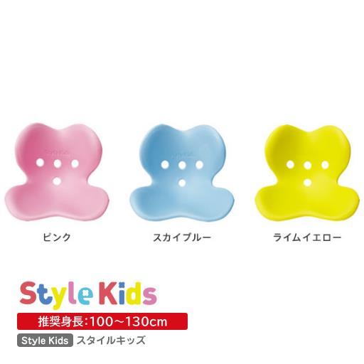 スタイルキッズ MTG Style Kids 推奨身長100~130cm ボディメイクシート 正規保証付 姿勢サポート椅子 BSSK1940F-pk【送料無料】