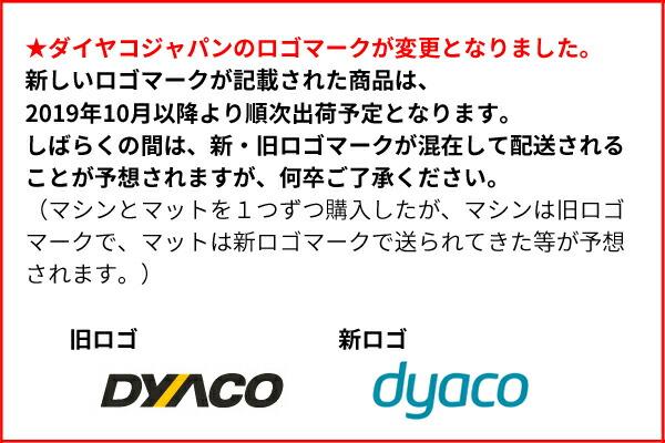 ダイヤコジャパンのロゴ変更につき、しばらくは商品に記載のロゴマークが新旧混在することが予想されますが、何卒ご了承ください。