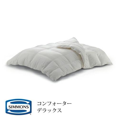 シモンズ コンフォーター デラックス LH1302D シングルサイズ 羽毛布団