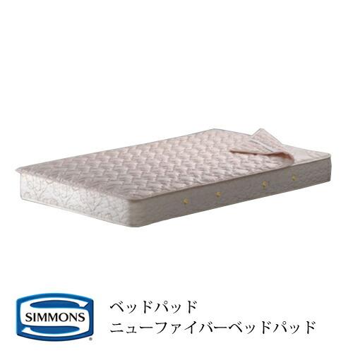 シモンズ ベッドパッド ニューファイバーベッドパッド LG1002 シングルサイズ