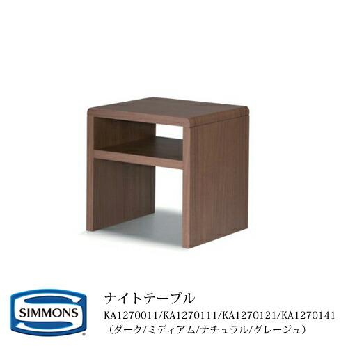 シモンズ ナイトテーブル KA1270011/KA1270111/KA1270121/KA1270141 ビューティレストセレクション