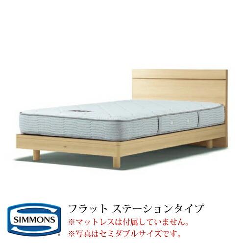 シモンズ ベッド