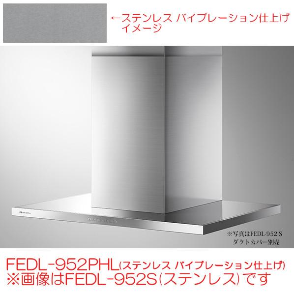 【納期1.5ヶ月】アリアフィーナ レンジフード 壁面取付タイプ フェデリカ FEDL-952PHL(ステンレス バイブレーション仕上げ)