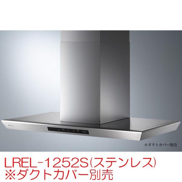 アリアフィーナ レンジフード 壁面取付タイプ ロレーナ LREL-1252S(ステンレス)