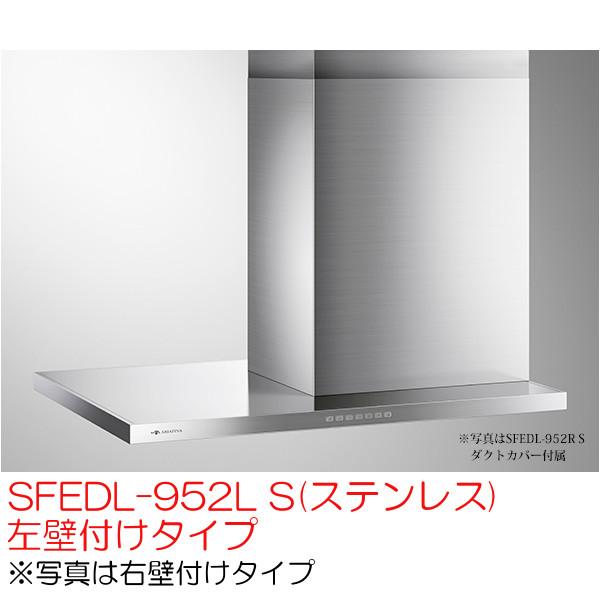 アリアフィーナ レンジフード 横壁取付タイプ サイドフェデリカ SFEDL-952L S(ステンレス) 左壁付けタイプ