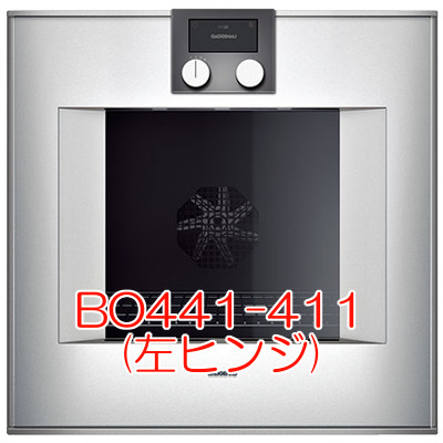 GAGGENAU(ガゲナウ) ビルトインオーブン(W60cm) BO441-411(左ヒンジ)