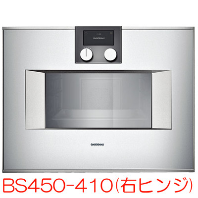 【売価お問合せ下さい】GAGGENAU(ガゲナウ) ビルトインスチームオーブン BS450-410(右ヒンジ)