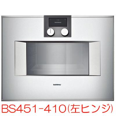 【売価お問合せ下さい】GAGGENAU(ガゲナウ) ビルトインスチームオーブン BS451-410(左ヒンジ)