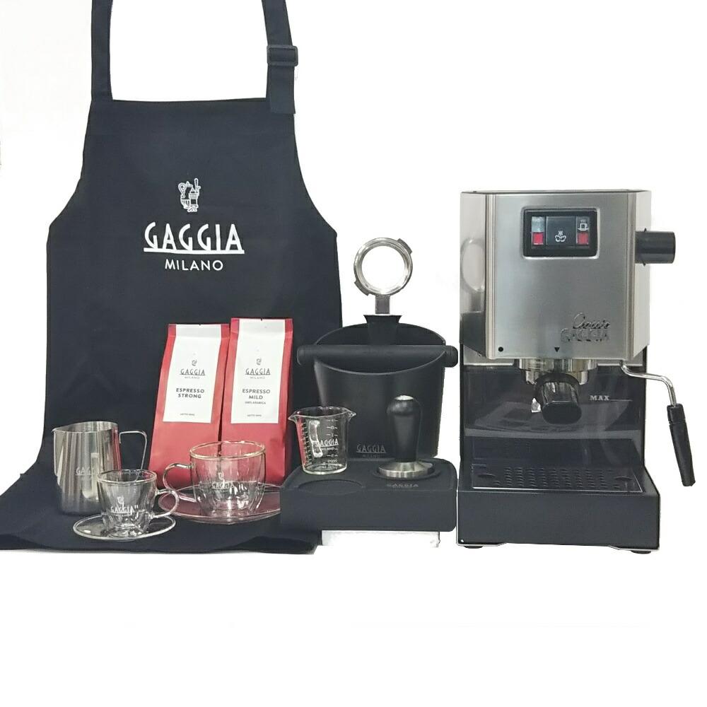 【販売停止中】ガジア(GAGGIA) クラシック SIN035 ホームバリスタセット プロフェッショナルセット