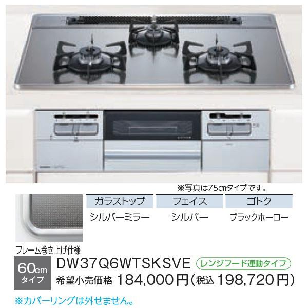 ハーマン ビルトインコンロ Fami ファミ DW37Q6WTSKSVE 幅60cm レンジフード連動タイプ
