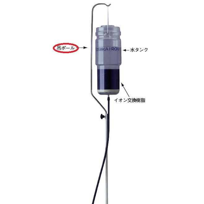 大阪電機工業 アイロン用オプション品 タンク吊りポール