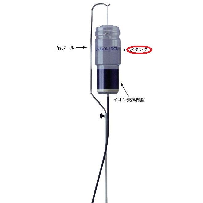 大阪電機工業 アイロン用オプション品 水タンクセット(タンクとホース)