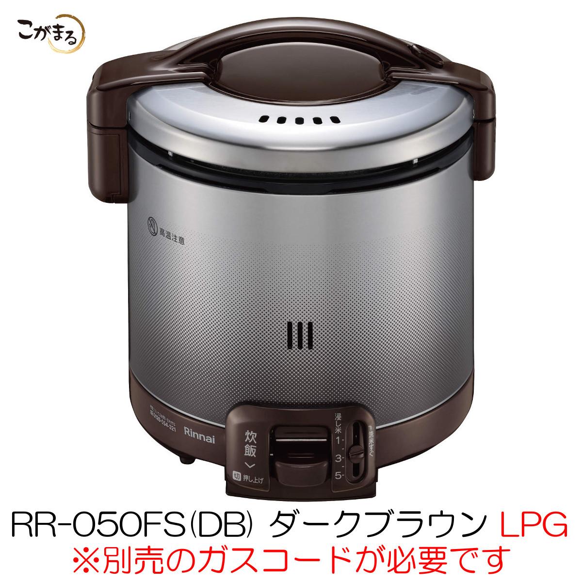 リンナイ(Rinnai) ガス炊飯器 こがまる RR-050FS(DB) ダークブラウン ガス種:LPG【ガスコード別売】