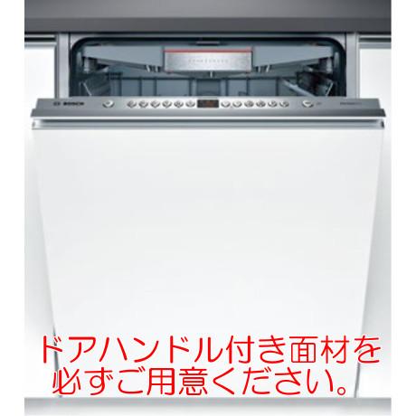 【入荷未定・納期お問合せ下さい】BOSCH(ボッシュ) 食器洗い機 60cm ビルトインタイプ SMV46TX016 フルドア仕様