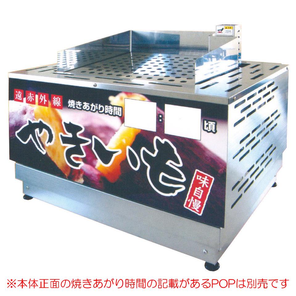やき工房100 SOO-11 遠赤外線オーブン(焼きいも機)【代引き・時間指定不可】