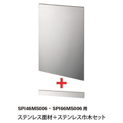 BOSCH(ボッシュ) SPI46MS006・SPI66MS006用ステンレス面材+巾木セット 食器洗い機用アクセサリー