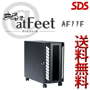 SDS エスディエス / 防塵対策用パソコン収納キャビネット まもる君atFeet アットフィート / AF11F【代引き不可】【車上渡し】【個人宅配送不可】【組立完成品】【納期約1~2週間】
