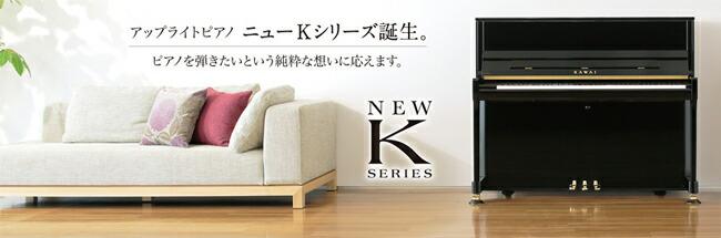KAWAI Kawai Musical Instruments Manufacturing Co , Ltd  Kawai / upright  piano New K series / K-500