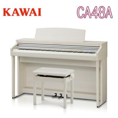【販売終了】【搬入設置付】【専用椅子・ヘッドホン付】【先着で素敵なプレゼント付♪】KAWAI 河合楽器製作所 カワイ / デジタルピアノ 電子ピアノ エレキピアノ Concert Artistシリーズ / CA48A【送料無料】
