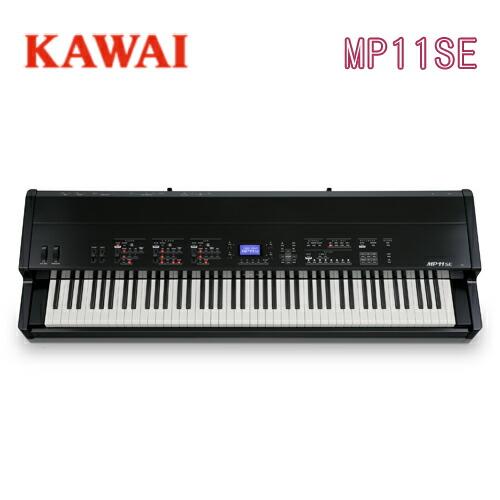 【2021年4月下旬以降入荷予定】【3本ペダル付属】【今だけ♪ポップス楽譜集プレゼント・更に先着で素敵なプレゼント付♪】KAWAI 河合楽器製作所 カワイ / デジタルピアノ 電子ピアノ エレキピアノ ステージピアノ キーボード / MP11SE【送料無料】