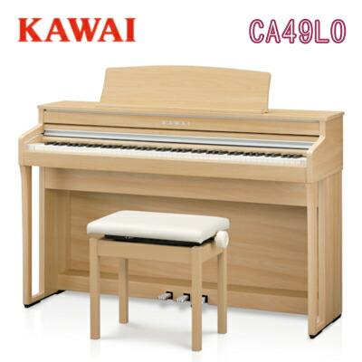【2021年10月下旬以降入荷予定】【搬入設置付】【専用椅子・ヘッドホン付】【先着で素敵なプレゼント付♪】KAWAI 河合楽器製作所 カワイ / デジタルピアノ 電子ピアノ エレキピアノ Concert Artistシリーズ / CA49LO【送料無料】